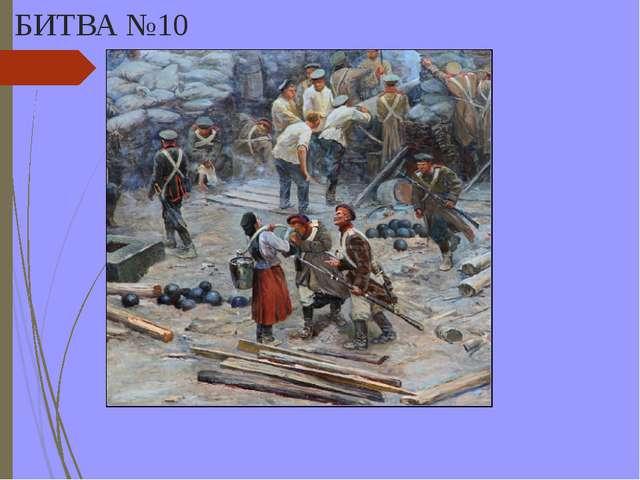 БИТВА №10