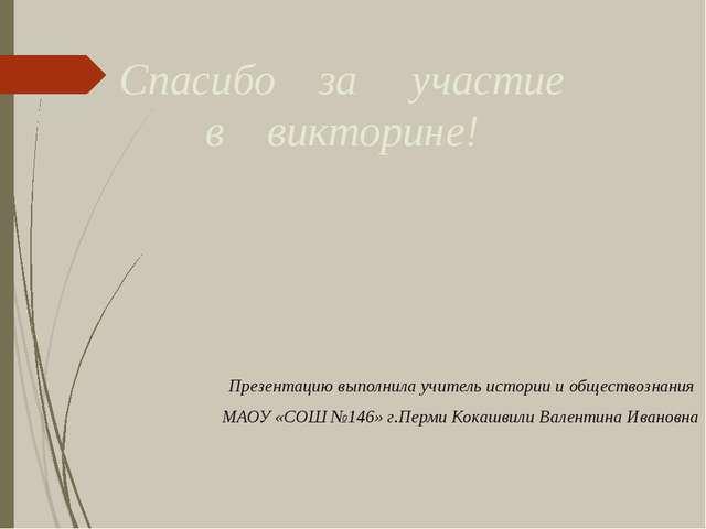 Презентацию выполнила учитель истории и обществознания МАОУ «СОШ №146» г.Перм...