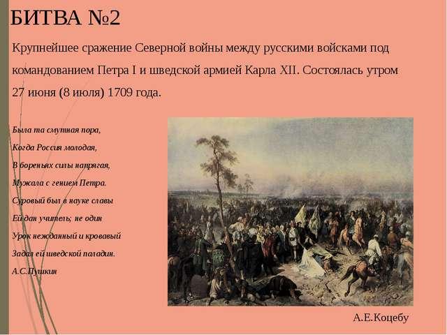 БИТВА №2 Крупнейшее сражение Северной войны между русскими войсками под кома...