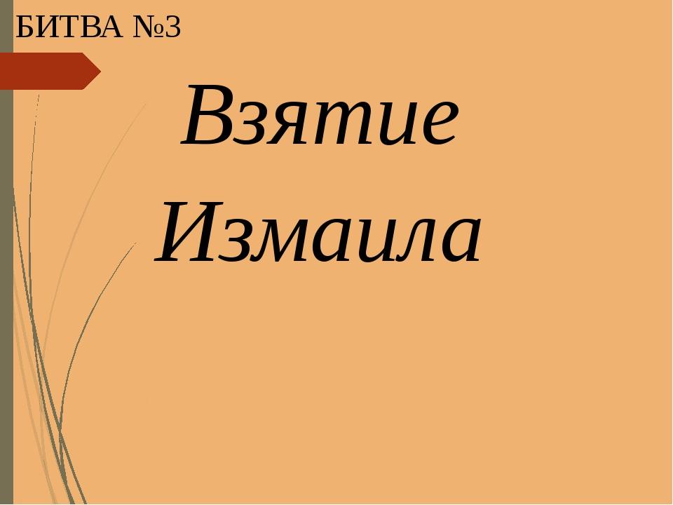 БИТВА №3 Взятие Измаила