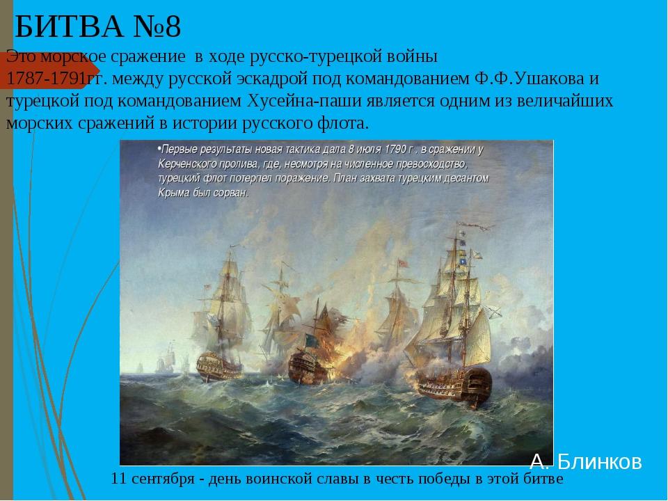 А. Блинков БИТВА №8 Это морское сражение в ходе русско-турецкой войны 1787-17...