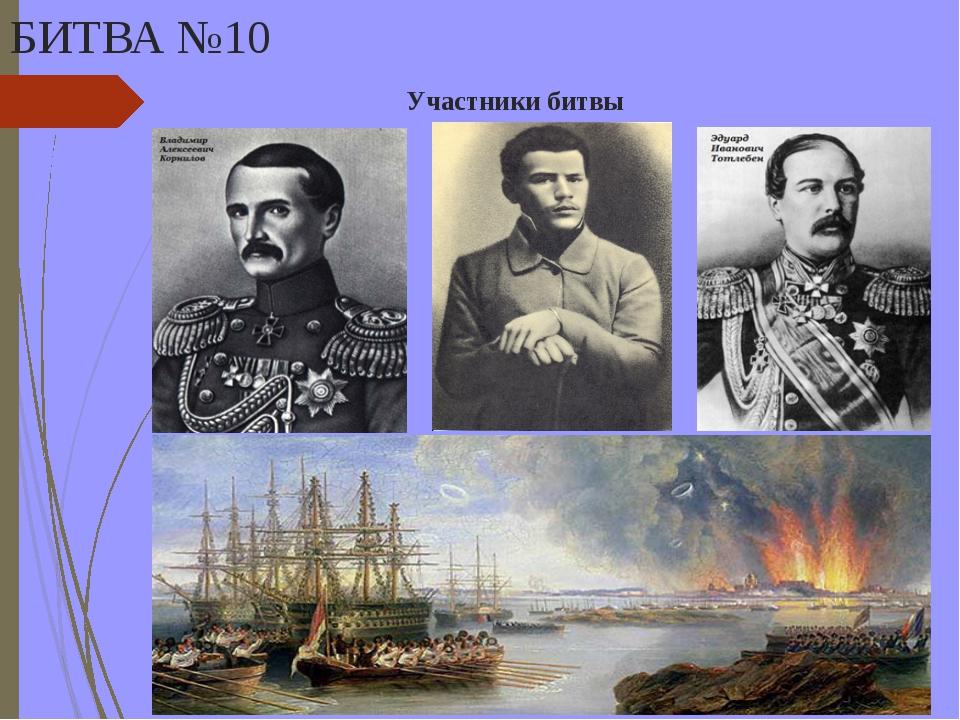 БИТВА №10 Участники битвы