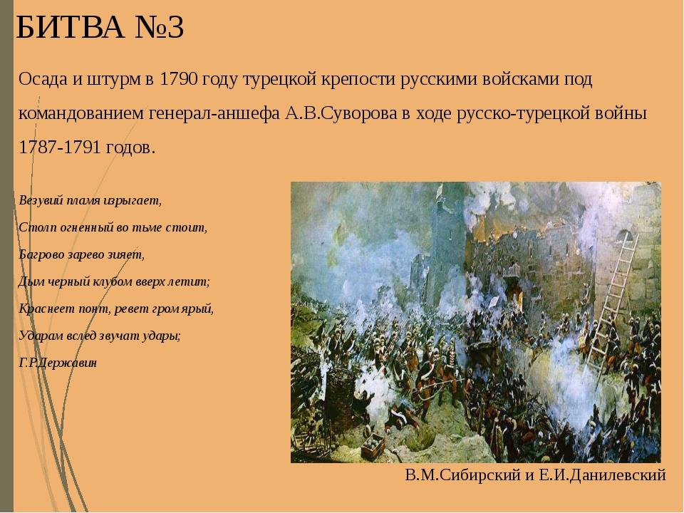 БИТВА №3 Осада и штурм в 1790 году турецкой крепости русскими войсками под к...