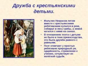 Дружба с крестьянскими детьми. Мальчик Некрасов летом вместе с крестьянскими