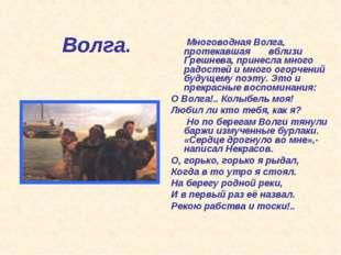 Волга. Многоводная Волга, протекавшая вблизи Грешнева, принесла много радосте