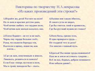 Викторина по творчеству Н.А.некрасова «Из каких произведений эти строки?» 1.И