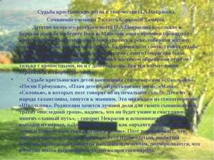 Судьба крестьянских детей в творчестве Н.А.Некрасова. Сочинение ученицы 7 кл