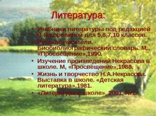 Литература: Учебники литературы под редакцией В.Я.Коровиной для 5,6,7,10 клас