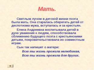 Мать. Светлым лучом в детской жизни поэта была мать. Она старалась оберегать