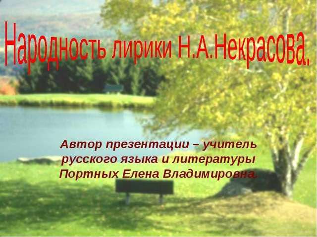 Автор презентации – учитель русского языка и литературы Портных Елена Владими...