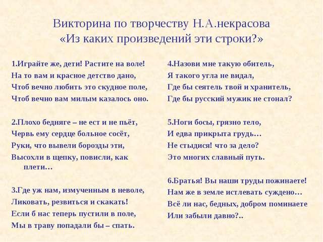 Викторина по творчеству Н.А.некрасова «Из каких произведений эти строки?» 1.И...