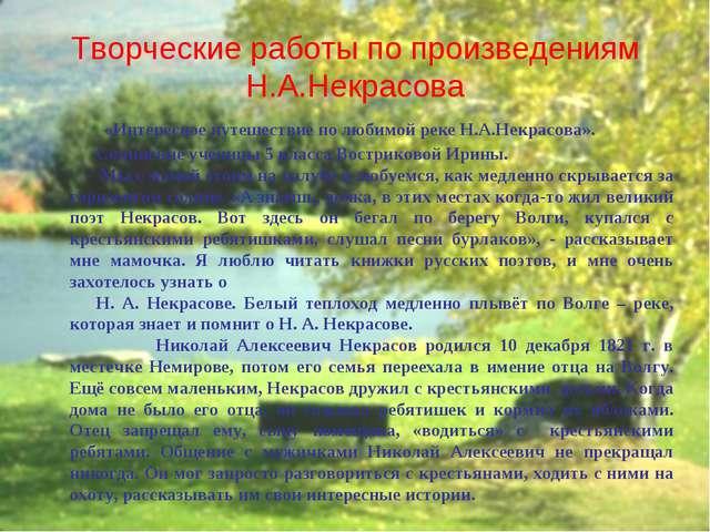 Творческие работы по произведениям Н.А.Некрасова «Интересное путешествие по л...