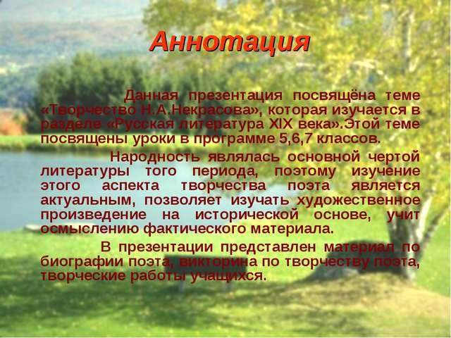 Аннотация Данная презентация посвящёна теме «Творчество Н.А.Некрасова», котор...
