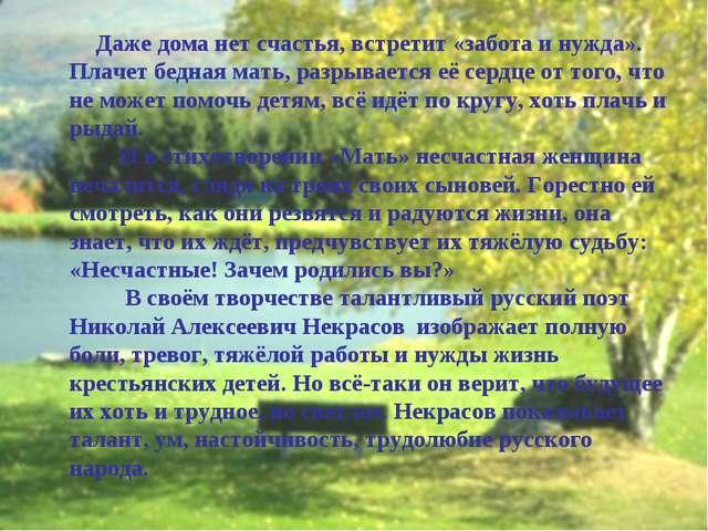 Даже дома нет счастья, встретит «забота и нужда». Плачет бедная мать, разрыва...