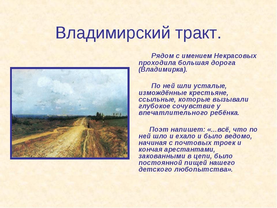 Владимирский тракт. Рядом с имением Некрасовых проходила большая дорога (Влад...