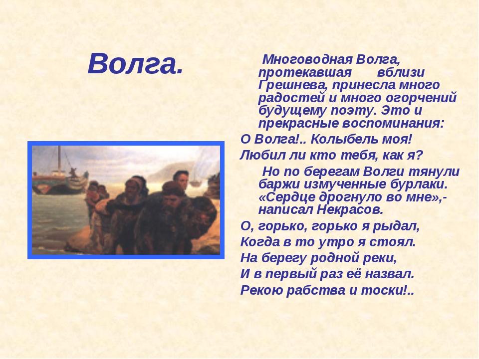 Волга. Многоводная Волга, протекавшая вблизи Грешнева, принесла много радосте...