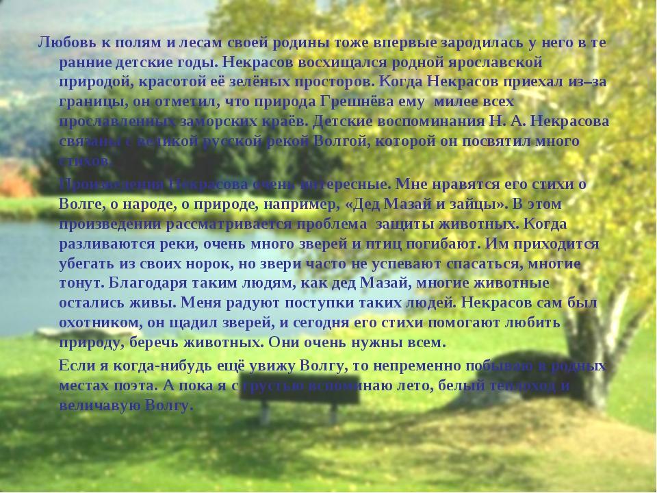 Любовь к полям и лесам своей родины тоже впервые зародилась у него в те ранн...