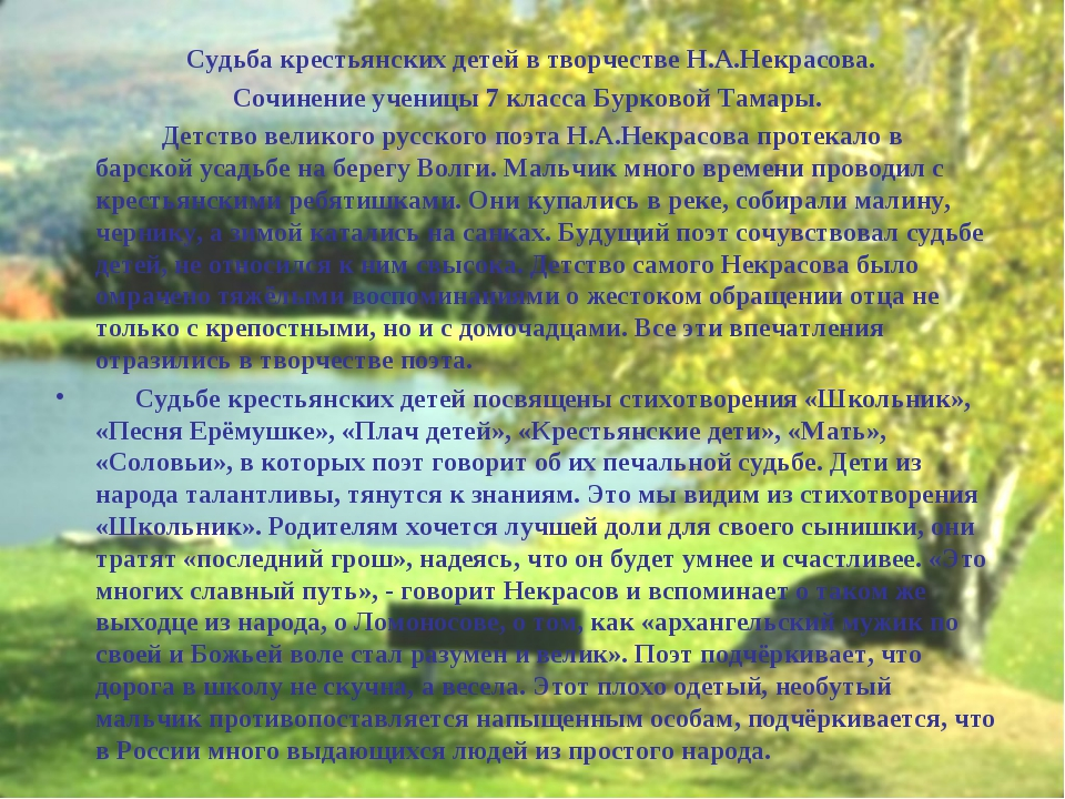 Судьба крестьянских детей в творчестве Н.А.Некрасова. Сочинение ученицы 7 кл...