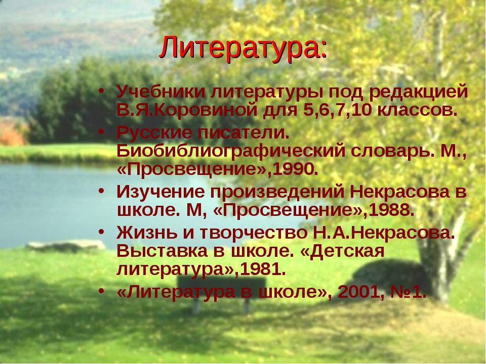 Литература: Учебники литературы под редакцией В.Я.Коровиной для 5,6,7,10 клас...