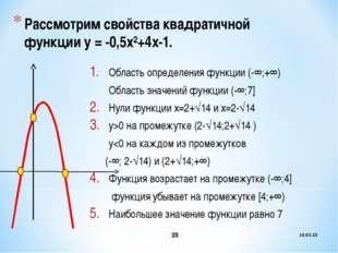 * * Рассмотрим свойства квадратичной функции у = -0,5х²+4х-1. Область определ