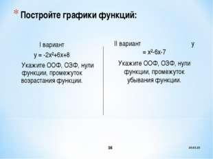 * * Постройте графики функций: I вариант у = -2х²+6х+8 Укажите ООФ, ОЗФ, нули