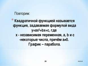 * * Квадратичной функцией называется функция, задаваемая формулой вида y=ax²+