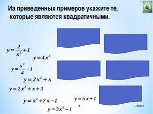 Из приведенных примеров укажите те, которые являются квадратичными. * *