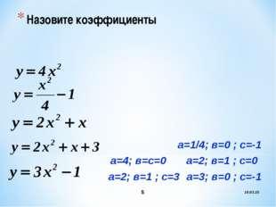 а=1/4; в=0 ; с=-1 а=4; в=с=0 а=2; в=1 ; с=0 а=2; в=1 ; с=3 а=3; в=0 ; с=-1 *