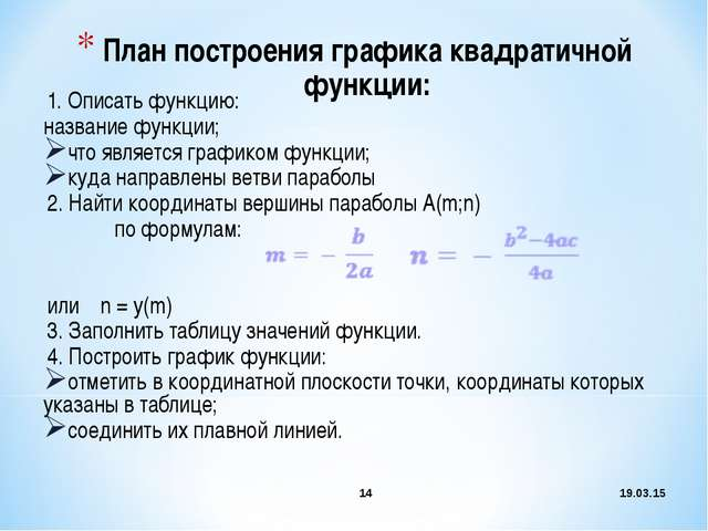 * * План построения графика квадратичной функции: 1. Описать функцию: названи...