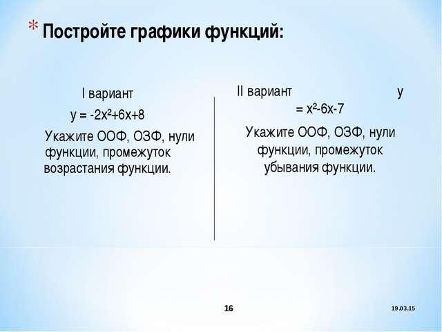 * * Постройте графики функций: I вариант у = -2х²+6х+8 Укажите ООФ, ОЗФ, нули...