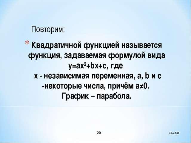 * * Квадратичной функцией называется функция, задаваемая формулой вида y=ax²+...