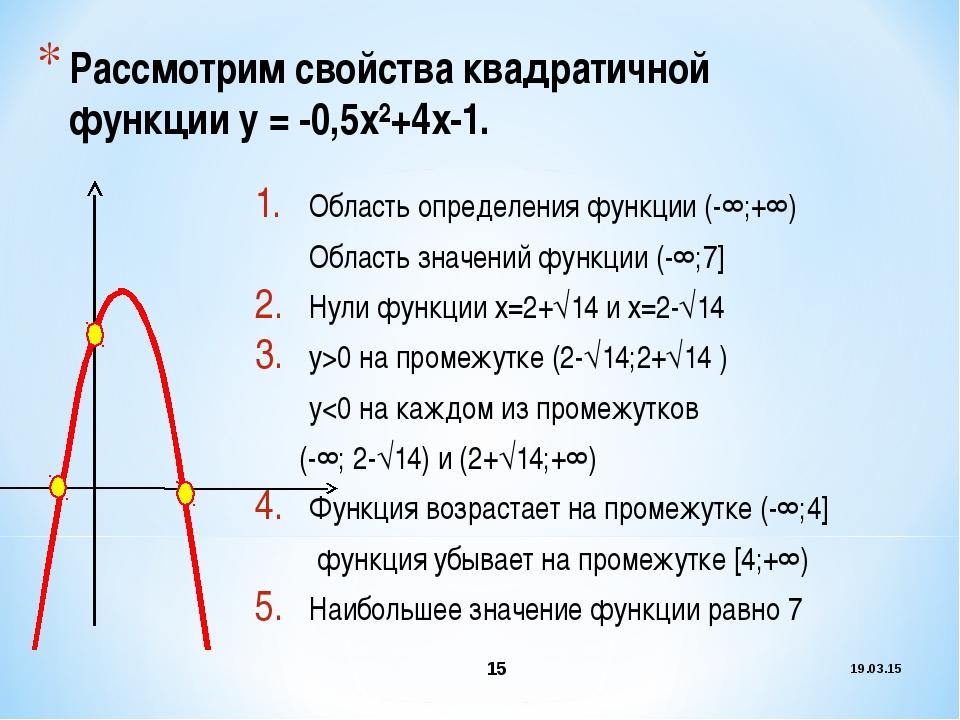 * * Рассмотрим свойства квадратичной функции у = -0,5х²+4х-1. Область определ...
