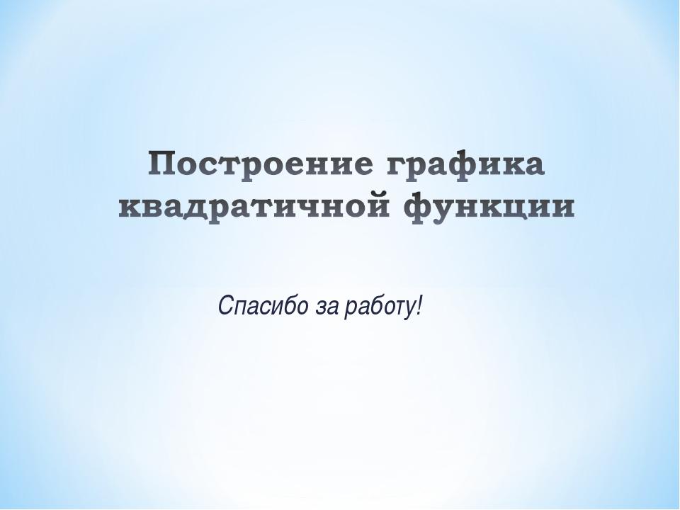 Спасибо за работу! Образовательный портал «Мой университет» - www.moi-univers...