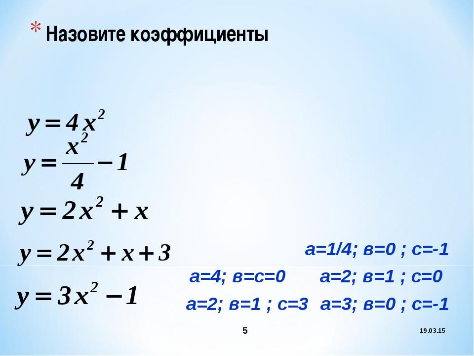 а=1/4; в=0 ; с=-1 а=4; в=с=0 а=2; в=1 ; с=0 а=2; в=1 ; с=3 а=3; в=0 ; с=-1 *...