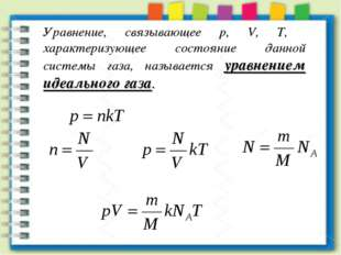 Уравнение, связывающее p, V, T, характеризующее состояние данной системы газа