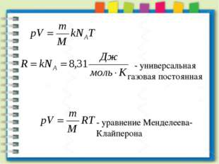 - универсальная газовая постоянная - уравнение Менделеева-Клайперона