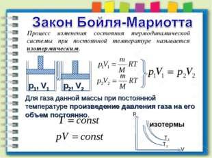 Процесс изменения состояния термодинамической системы при постоянной температ