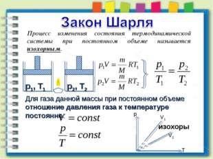 Процесс изменения состояния термодинамической системы при постоянном объеме н