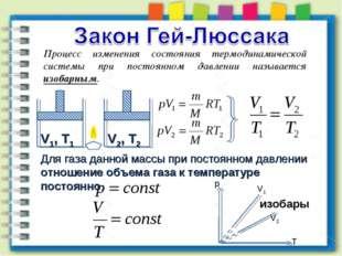 Процесс изменения состояния термодинамической системы при постоянном давлении