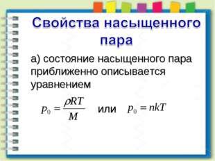 а) состояние насыщенного пара приближенно описывается уравнением или