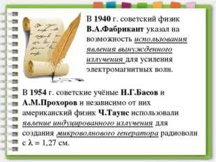 В 1940 г. советский физик В.А.Фабрикант указал на возможность использования я