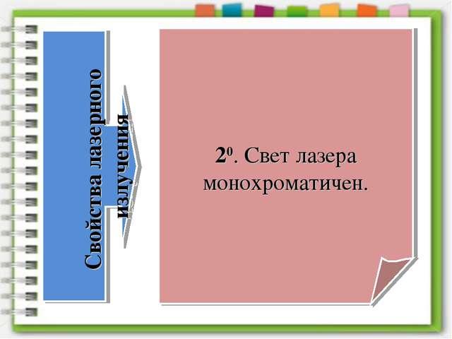 20. Свет лазера монохроматичен. Свойства лазерного излучения