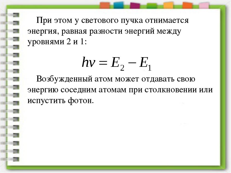 При этом у светового пучка отнимается энергия, равная разности энергий между...