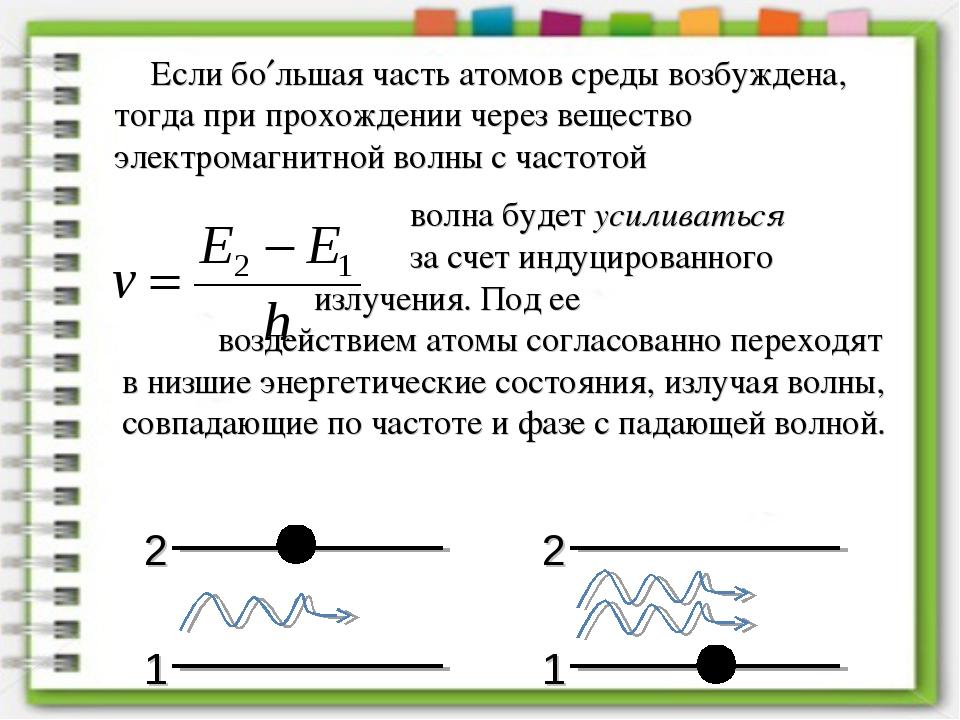 Если большая часть атомов среды возбуждена, тогда при прохождении через веще...