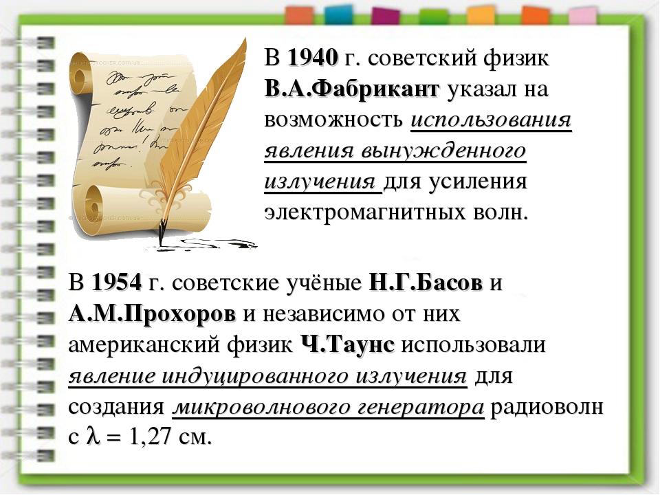 В 1940 г. советский физик В.А.Фабрикант указал на возможность использования я...
