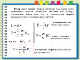 Внутренняя энергия макроскопического тела равна сумме кинетических энергий ха