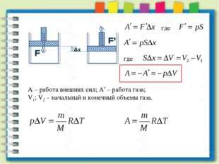 x где где А – работа внешних сил; А' – работа газа; V1; V2 – начальный и кон