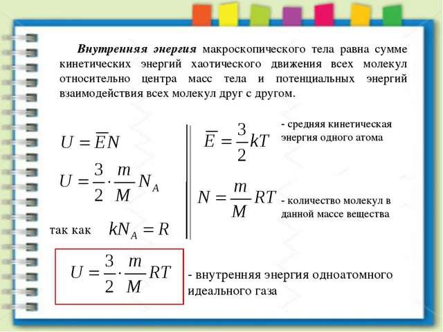 Внутренняя энергия макроскопического тела равна сумме кинетических энергий ха...