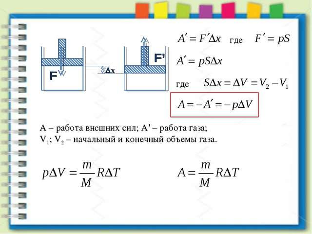 x где где А – работа внешних сил; А' – работа газа; V1; V2 – начальный и кон...