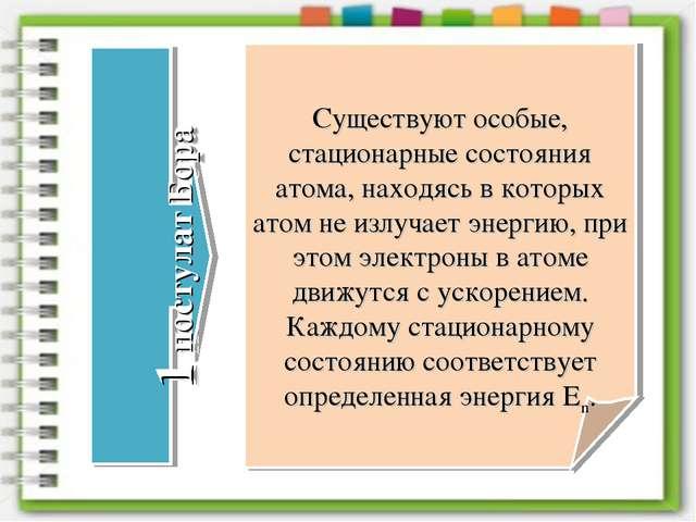Существуют особые, стационарные состояния атома, находясь в которых атом не...